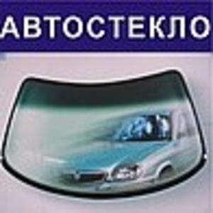 Установка,  ремонт и продажа автомобильных стекол
