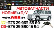 Автозапчасти по низким ценам Полоцк-Новополоцк