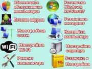 Ремонт и диагностика любой компьютерной техники в Новополоцке